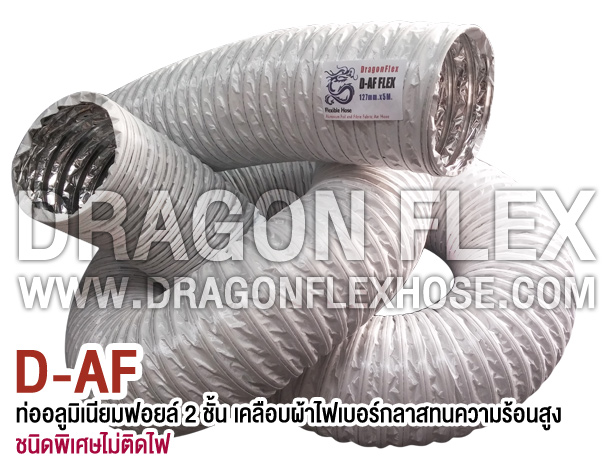 D-AF Aluminum Foil and Fabric Air Hose