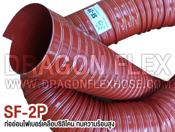 SF-2P Silicone coated glass fiber fabric
